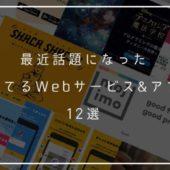 最近話題になったイケてるWebサービス&アプリ12選