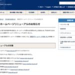 【悲報】国税庁サイト、リニューアルでほぼ全てのページのURLが変更になってしまう。サイト内検索はヤフーに