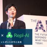 NTTドコモのチャットボットプラットフォーム「Repl-AI」で変わるマーケティングの今と未来 | Ledge.ai出張所