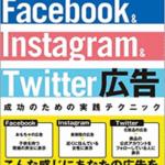 【プレゼント】はじめてでも、低予算でも期待した集客ができる! 『Facebook&Instagram&Twitter広告 成功のための実践テクニック』を2冊