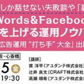 """6/15大阪開催、AdWords&Facebook広告で成果を上げる! 『ネット広告運用""""打ち手""""大全』出版記念セミナー"""
