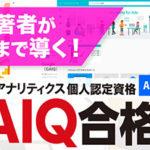 ベストセラー著者、木田氏が資格取得まで導く! 「Googleアナリティクス個人認定資格(GAIQ)合格講座」6/18@神保町で開催