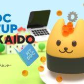 【北海道】WebデザインのトレンドやMTの最新情報を知り交流できるイベント「MTDDC Meetup HOKKAIDO 2018」6/9札幌で開催