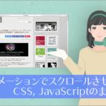 CSSだけでも実装できる!ページ内アンカーやページ上部にアニメーションでスクロールさせるCSS, JavaScriptのまとめ
