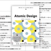 フロントエンドの制作者が知っておきたい、Atomic Designを使用したコンポーネントベースのUI設計が分かる良書