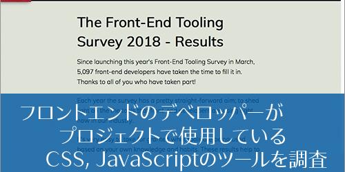 2018年、フロントエンドのデベロッパーがプロジェクトで使用しているCSS, JavaScriptのツールを調査