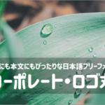 ロゴ丸フォントがかわいい!ロゴにも本文にもぴったり、少し丸めの日本語フリーフォント -コーポレート・ロゴ丸