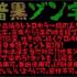 グロ字でネットを染めろ!ついに公開されたJIS第2水準漢字対応のホラー腐肉系日本語フリーフォント -暗黒ゾン字