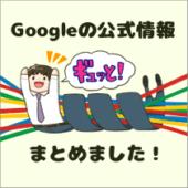 グーグル公式SEO情報リソース9種まとめ【SEO記事10本まとめ】 | 海外&国内SEO情報ウォッチ