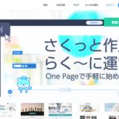 無料で簡単にウェブサイトが作れる「One Page」が提供開始