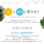サントリー120年の歴史をたどるCSR活動年表/アクセシビリティ レベルAAを達成する日本財団――Webグランプリフォーラム(1/3) | Web広告研究会セミナーレポート