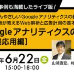 最新事例も満載、Googleアナリティクスのデータ活用[実践応用編]セミナー6/22開催