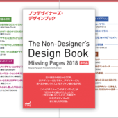特別企画!ノンデザイナーズ・デザインブック 20周年記念 特別版『冊子』を5名様にプレゼントします