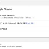 Web制作者が知っておくと便利!Chrome 67でアップデートされたデベロッパーツールの新機能