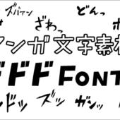 ざわっ、ドドドッ、マンガや同人誌など商用でも無料で利用できる擬音語・擬態語の日本語フォントのベクター素材