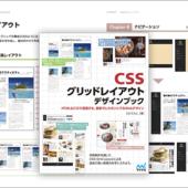 CSS Gridの実用的なテクニックが基礎からていねいに解説されたフロントエンドの制作者にオススメの本