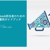 Facebookの広告運用って正直どうしてる? いまさら聞けない基礎のところ