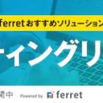 【マケスト提供】『Fastask』圧倒的なスピードと低価格でリサーチを実現するセルフ型クラウドリサーチサービス
