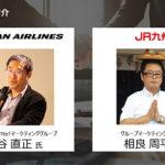 JALとJR九州の取り組みから考える顧客データの活用とレコメンドの未来とは | イベント・セミナー