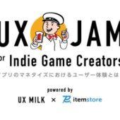 UX JAM for Indie Game Creators 開催