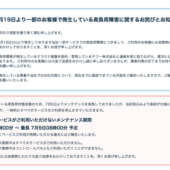 レンタルサーバー「Zenlogic」の大規模障害が酷すぎると話題。歌舞伎座などが繋がらず