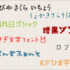 新しい日本語フォントがたくさんリリースされてる!2018年上半期、日本語の新作フリーフォントのまとめ