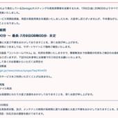 【悲報】ファーストサーバの「Zenlogic」、メンテ終わらず未定に延期。すでに3日以上停止状態、ユーザーは多大な損害を被っている模様