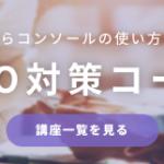 【マケスト提供】『Brushup』コンテンツ制作現場の悩みを一気に解決!