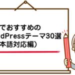 【2018年版】絶対無料!無料でおすすめのWordPressテーマ30選/無料・日本語対応編