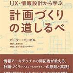 【プレゼント】『UX・情報設計から学ぶ計画づくりの道しるべ』3名様にプレゼント!