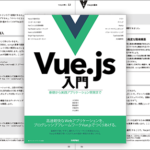 Vue.jsにjQueryからの移行方法も詳しく解説!Vue.jsの実践的な使い方がこの一冊でばっちり分かる -Vue.js入門