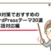 【2018年版】SEOに強い!SEO対策でおすすめのWordPressテーマ30選/SEO対策万全・日本語対応編
