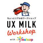 ちょっとリアルなワークショップ、UX MILK Workshop with meleap 開催