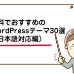 【2018年版】有料でおすすめのWordPressテーマ30選/有料・日本語対応編
