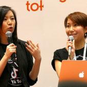 TikTok担当者が語るアプリを夢中にさせた3つの理由。企業がユーザーと上手く広告コミュニケーションを取るコツとは?