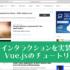 Vue.jsの勉強にもいい!UIコンポーネントやインタラクションを実装するチュートリアルがまとめられた -Vue.js Examples