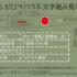 商用利用無料!ゼロ戦の機体プレートに使われていた文字を再現した日本語のフリーフォント -FGゼロラバウル
