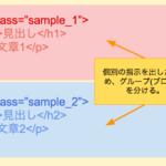 【HTML】divタグの使い方や意味・役割を徹底解説!