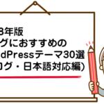 【2018年版】ブログに最適!ブログにおすすめのWordPressテーマ30選/ブログ・日本語対応編