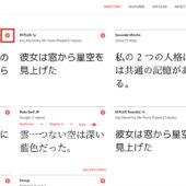Google Fontsが正式サポートを開始した日本語ウェブフォント8種類それぞれの特徴と使い方