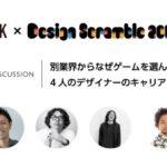 UX MILKxDesign Scramble 特別企画「別業界からなぜゲームを選んだのか?4人のデザイナーのキャリアと展望」