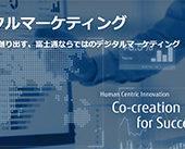 デジタルマーケティングを見つめなおす一日「Fujitsu Insight 2018」12/11(火)@紀尾井町