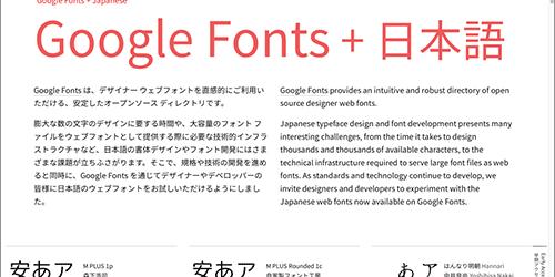 Google Fonts + 日本語を使用して、Webサイトやブログがどのように表示されるか試すことができるツール -Fonty