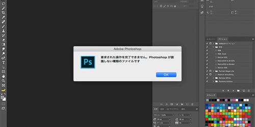 webpファイルをPhotoshopで開くことができるPhotoshop CC対応の機能拡張 -AdobeWebP