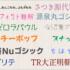 フォントが大好物な人は要チェック!2018年下半期、日本語の新作フリーフォントのまとめ