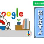 「グーグル求人検索」、人手不足の日本にも導入間近か!? 続々目撃証言【SEO記事12本まとめ】 | 海外&国内SEO情報ウォッチ