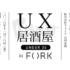 UXデザインや働き方について語り合う「UX居酒屋 UNDER 30 in FORK」開催