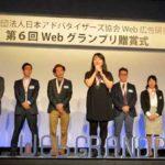 100年続くタクシー業界のデジタルシフトを支援。JapanTaxi 金高恩CMOがWeb人大賞――第6回Webグランプリ贈賞式
