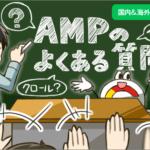 【グーグル公式】AMPのインデックスについてぜひ知っておきたい10個のFAQ【SEO記事12本まとめ】 | 海外&国内SEO情報ウォッチ