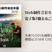先着10,000人まで無料!国内のWeb制作会社が網羅された「Web制作会社年鑑2018」がダウンロードできます